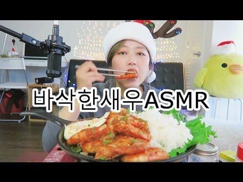 KEEMI❤ASMR || Salt&Pepper Crispy Shrimp Cooking/Eating Sounds