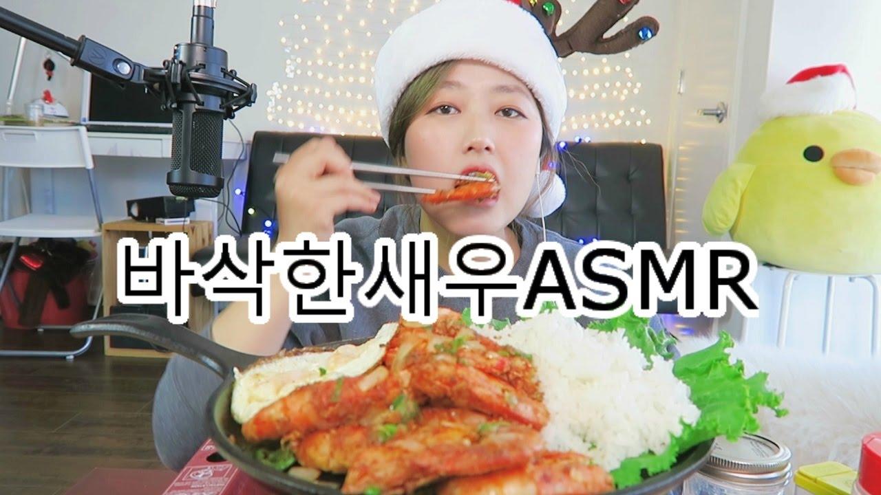Keemi Asmr Salt Pepper Crispy Shrimp Cooking Eating Sounds