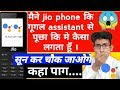 I asked question to my Jio phone google assistant | He answered me I am shocked