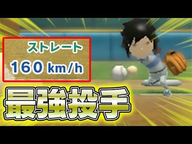 アンダースローで160km/hの球を投げる最強投手爆誕www 【Wiiスポーツ 野球】