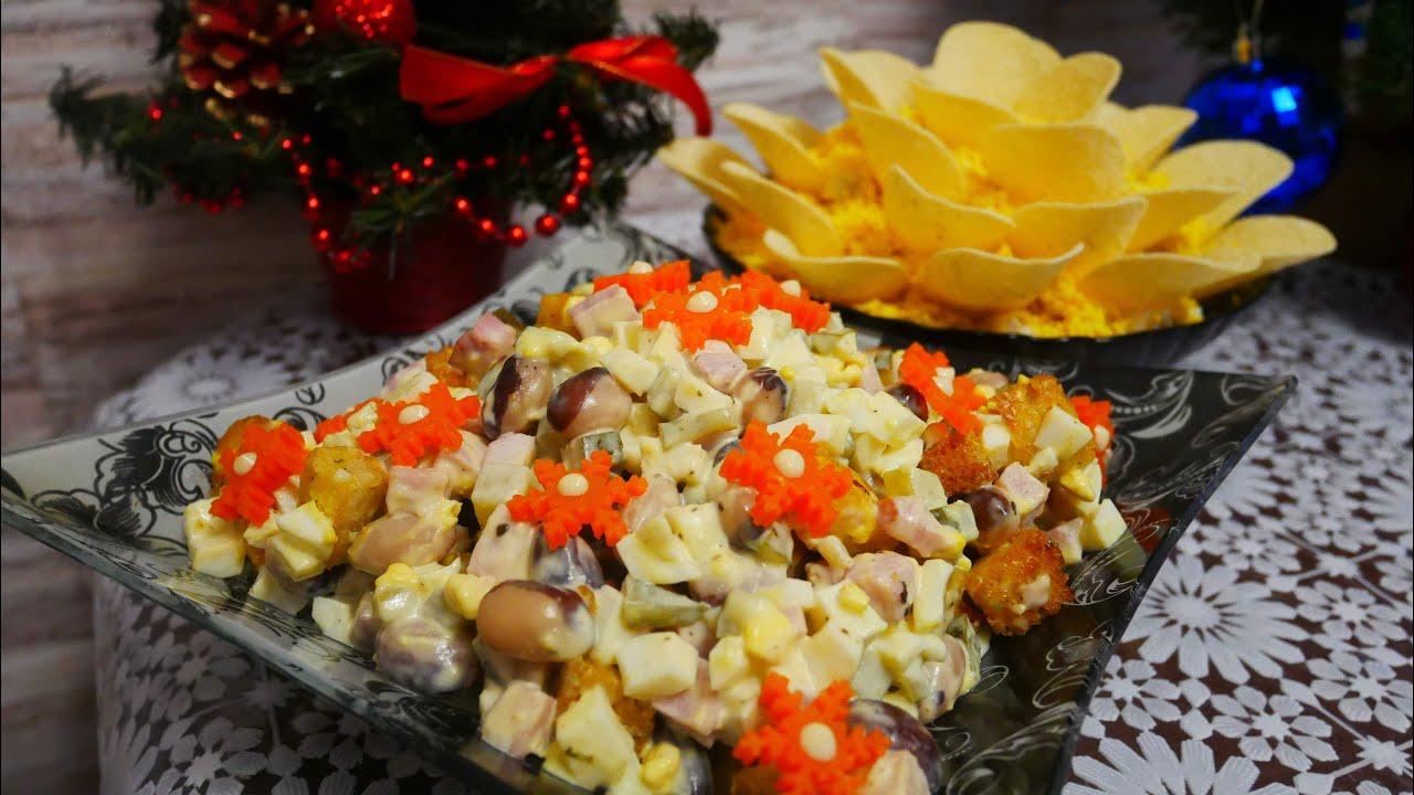 Салаты за 5 минут.Салат ХРИЗАНТЕМА и салат с ветчиной фасолью и сухариками.Новогодний стол 2021