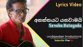 Ananthayata yanawamai  | Senaka Batagoda  lyrics  2019 |