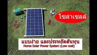โซล่าเซลล์ แบบง่าย ต้นทุนน้อย (Home Solar Power)
