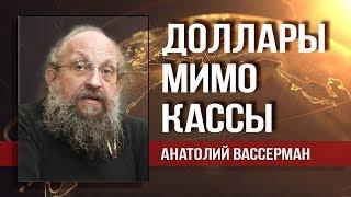 Анатолий Вассерман. Почему выведенные РФ из США деньги не вернутся на родину