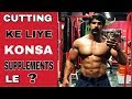 Best Cutting Supplement Stack| Rubal Dhankar|