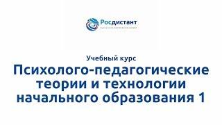 """Вводная видеолекция """"Психолого-педагогические теории и технологии начального образования 1"""""""