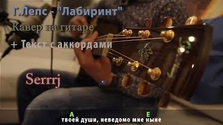 Г. Лепс   Лабиринт кавер Сергей Москалец текст с аккордами