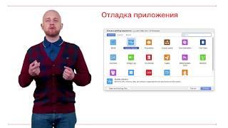 Программа iOS-разработчик