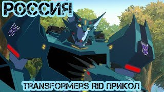 Transformers RID прикол - Россия
