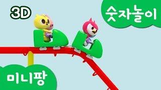 미니특공대 숫자놀이   롤러코스터 타기   놀이동산에서 놀기   빙글빙글 어지러워!   어린이 채널 미니팡TV