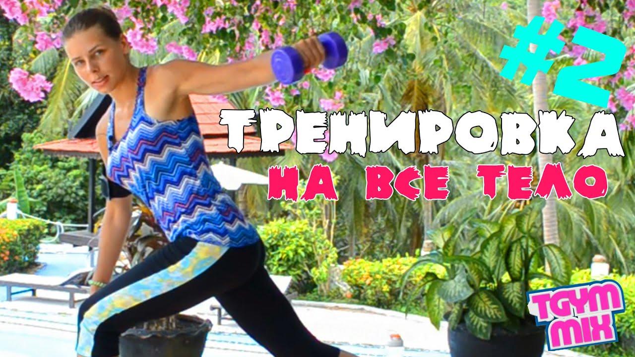 Тренировка на ВСЕ тело! Мульти ЖИРОСЖИГАНИЕ! #2