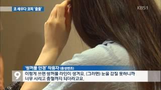 '코뽕·쌍꺼풀 안경' 등 셀프 성형기구 부작용 위험