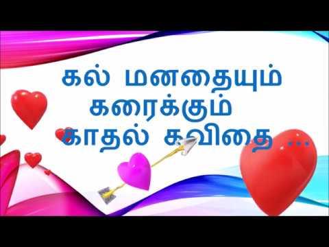Tamil Kadhal Kavithai|love Failure And Mixed Feeling Of A Love
