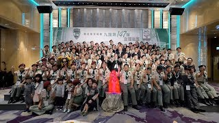 Publication Date: 2018-12-02 | Video Title: [Full] 香港童軍總會九龍第147旅 (中華基督教會銘賢