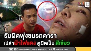 """ทุบโต๊ะข่าว:สาวพุ่งชนรถ""""เอิร์ท""""พิธีกรหนุ่มปัดฝ่าไฟแดง มองผิดคิดว่าไฟเขียว เครียดไร้เงินรักษา16/02/61"""