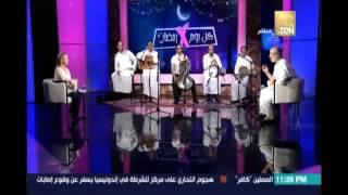 كل يوم في رمضان وحوار مع فرقة المولوية 5 يوليو 2016