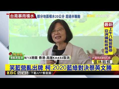 電視專訪酸韓國瑜 柯P:國民黨被他整慘
