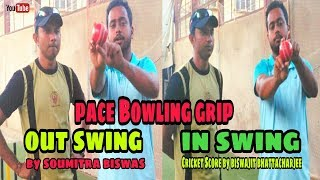 Cricket pace Bowling grip,out swing, in swing,technical basic aspects.hindi /english.