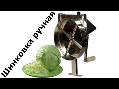 Шинковка ручная (на примере капусты)