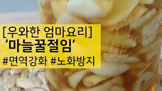 [우와한엄마요리]마늘꿀절임/면역력에좋은음식/노화방지에좋…