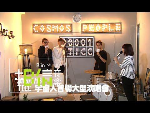 CosmosPeople宇宙人 [ 10000 HOURS一萬小時 ] 專輯記者會 - 嘉賓探班版