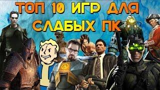 ТОП 10 ИГР ДЛЯ СЛАБЫХ ПК