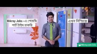 জাহিদ প্রীতম Bikroy.com/Jobs -এ পেয়েছে পার্ট টাইম চাকরি!