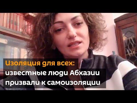 Изоляция для всех: известные люди Абхазии призвали к самоизоляции
