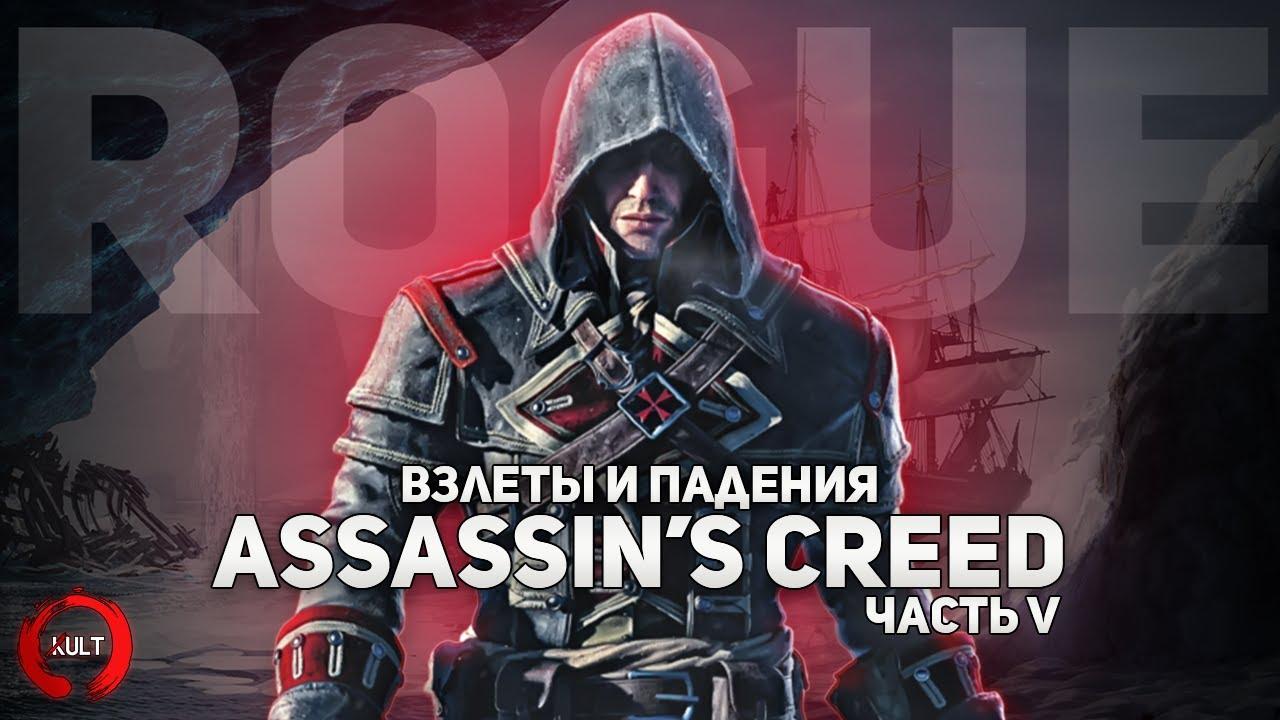История Серии Assassin's Creed. Freedom Cry и Rogue
