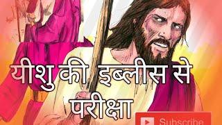 Hindi bible official - यीशु की परीक्षा