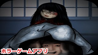 【ホラーゲーム】秘密基地みぃつけたぁ スマホアプリ実況プレイ #5 thumbnail