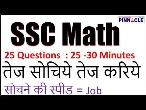 SSC Math Preparation I तेज सोचिये तेज करिये  I सोचने की स्पीड = Job I CGL 2018 I CHSL 2017