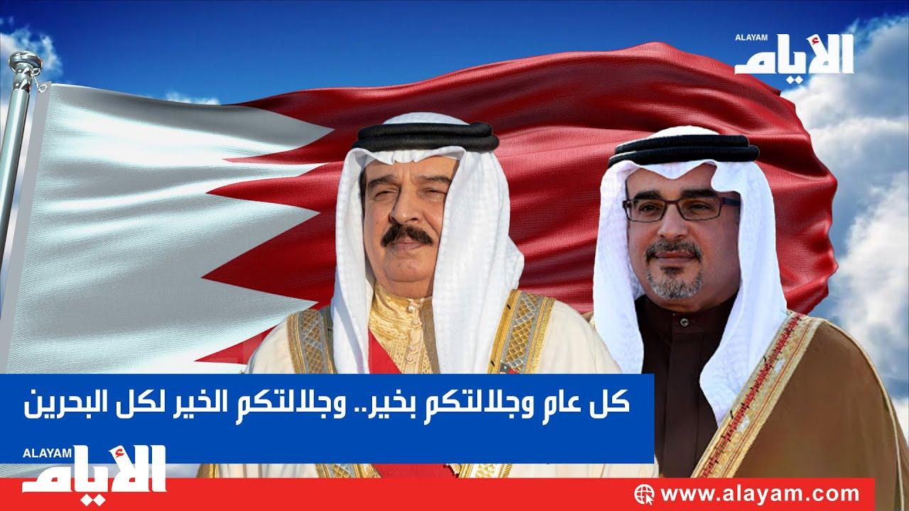 كل عام وجلالتكم بخير.. وجلالتكم الخير لكل البحرين  - نشر قبل 4 ساعة