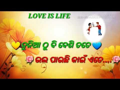 Mu Akasha Tu Pruthibi Odia Song