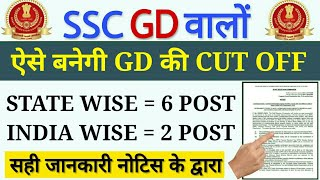 SSC Constable GD Cut Off 2019 : State Wise बनेगी या All India की एक ही रहेगी | Official Notification