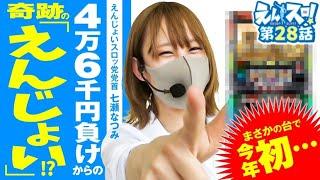 七瀬なつみのえんスロ! vol.28