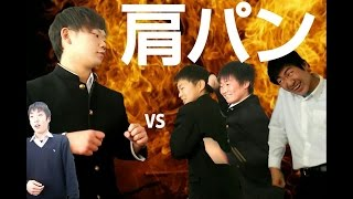 肩パン 1対3不規則マッチ 無敵の男 thumbnail