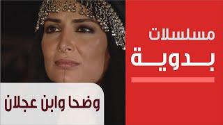 وضحا وأبن عجلان - الحلقة الاولى