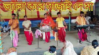 Valo kore Sajay de maa, Porikhit wala daoul , Hare Krishna