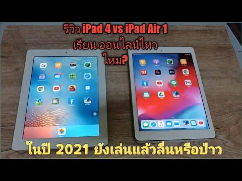 รีวิว iPad 4
