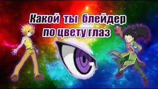Какой ты блейдер по цвету глаз