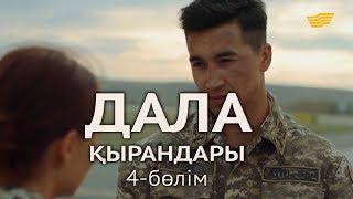 «Дала қырандары» телехикаясы. 4-бөлім / Телесериал «Дала кырандары». 4-серия