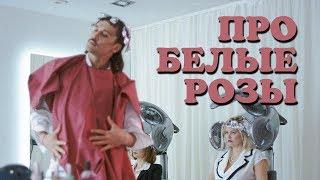 Дима Билан - Про белые розы (Making-of)