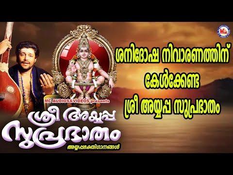 ശനിദോഷ നിവാരണത്തിന് കേൾക്കേണ്ട ശ്രീ അയ്യപ്പ സുപ്രഭാതം   Sree Ayyappa Suprabhatham   Hindu Devotional