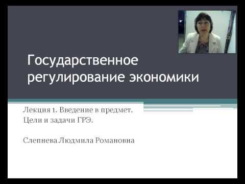 Государственное регулирование экономики Слепнева Л Р Лекция 1-1