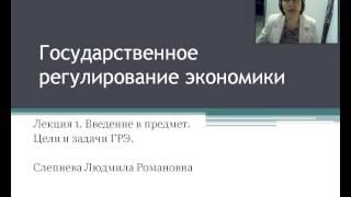 видео Государственное управление экономикой