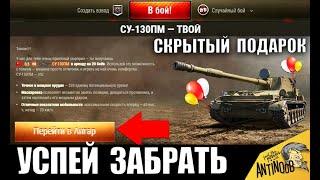 WG СХОВАЛИ ПОДАРУНОК В АНГАРІ! ВСТИГНИ ЗАБРАТИ, ІНАКШЕ.... World of Tanks!
