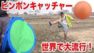 【大流行】ピンポンキャッチャーは誰でも簡単にできるスポーツです。 thumbnail