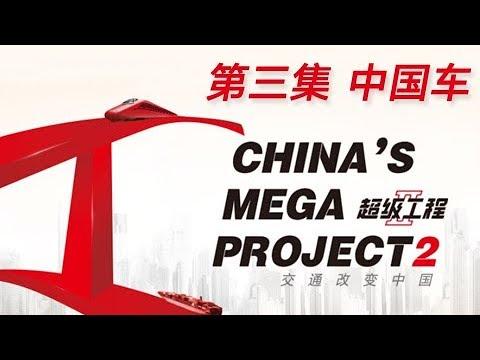 China's Mega Project2 EP3| CCTV