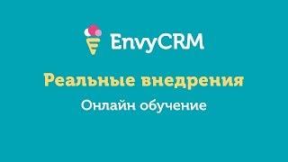Общее обучение по настройке и функционалу EnvyCRM